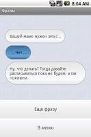 Screenshot of Фразы для знакомства | Пикап