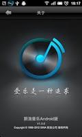 Screenshot of 新浪音乐