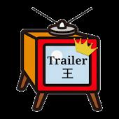 Trailer 王