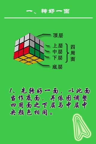 六步學會魔方 - screenshot