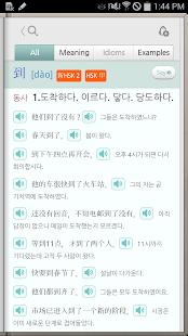 디오딕 4 만토우 중한/한중 사전- screenshot thumbnail