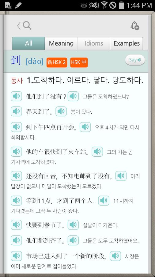 디오딕 4 만토우 중한/한중 사전- screenshot