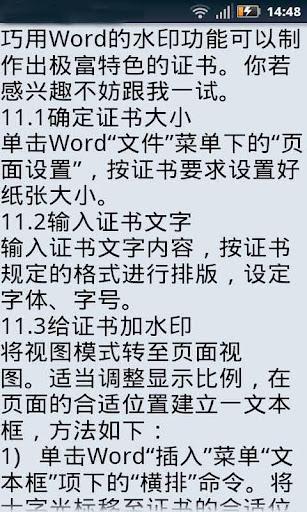 Word技巧宝典