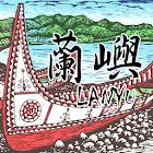蘭嶼旅遊 icon