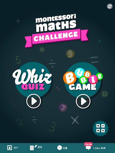 蒙特梭利数学挑战,算得更对更快!