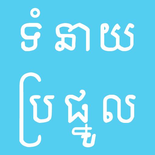 新聞必備App|Khmer Presage LOGO-綠色工廠好玩App