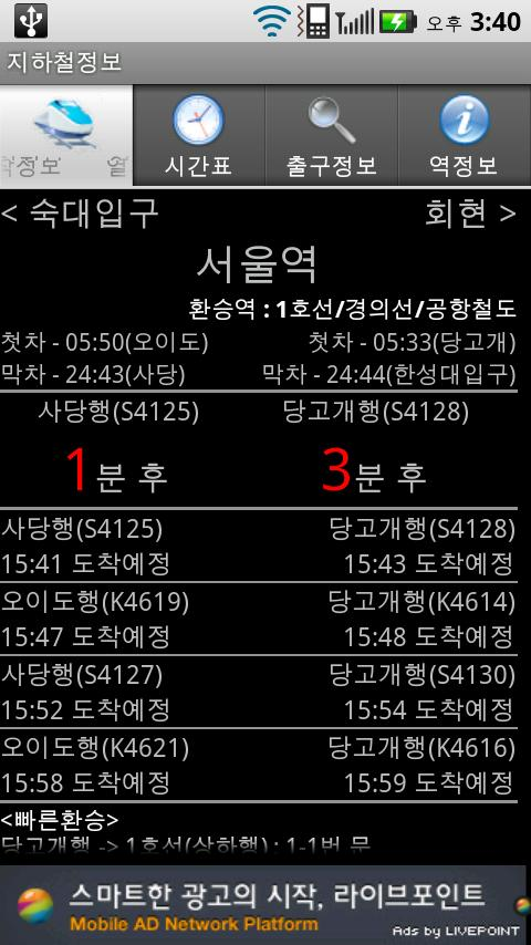 Korea Subway Information - screenshot