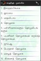 Screenshot of Sahih Bukhari & Muslim (Tamil)