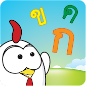 Thai Alphabet Handwriting Game
