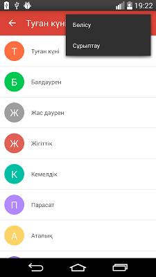 SMS Құттықтаулар - screenshot