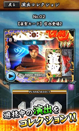 【免費博奕App】パチンコCR哲也~雀聖と呼ばれた男~ 【Daiichi】-APP點子