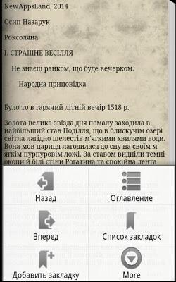 Роксоляна.Осип Назарук - screenshot