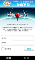 Screenshot of CTM Wi-Fi Auto