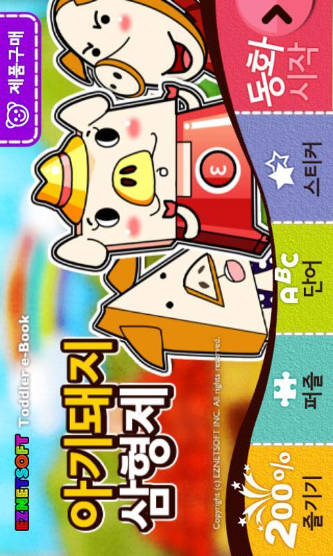 토들러 시즌2★아기돼지 삼형제- screenshot