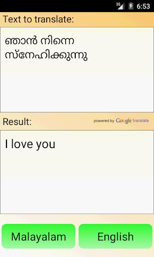 無料书籍Appのマラヤーラム語の翻訳者|記事Game