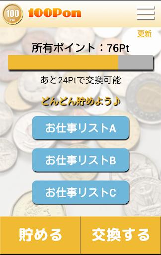 100円交換:登録不要のお小遣い稼ぎアプリ【100Pon】
