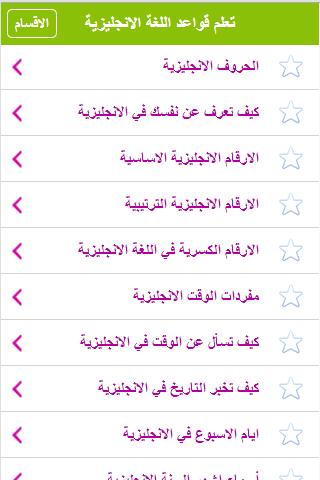 تعلم اللغة الانجليزية - screenshot