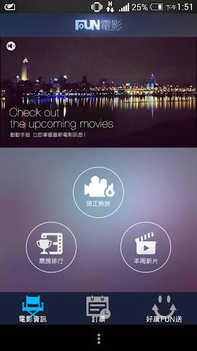 FUN電影 screenshot