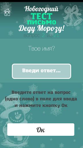 Смешной новогодний тест screenshot