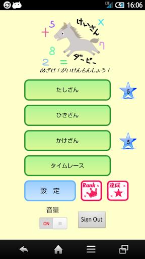 けいさんダービー★めざせ凱旋門賞!