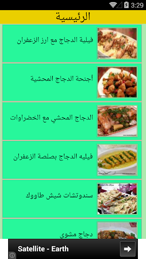 وصفات طبخ دجاج