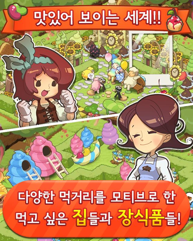 쉽팜 인 슈가랜드 for Kakao - screenshot