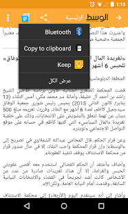 Al-Wasat - screenshot thumbnail