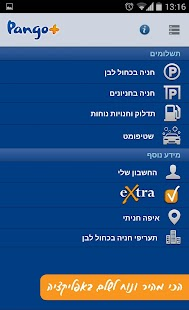 פנגו+ - screenshot thumbnail