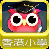 香港小學選校指南 - 博士Plus