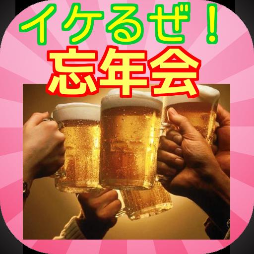 忘年会盛り上がりクイズ 娛樂 App Store-愛順發玩APP