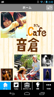 Com.Cafe 音倉 for Android- screenshot thumbnail