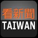 看新聞Taiwan icon