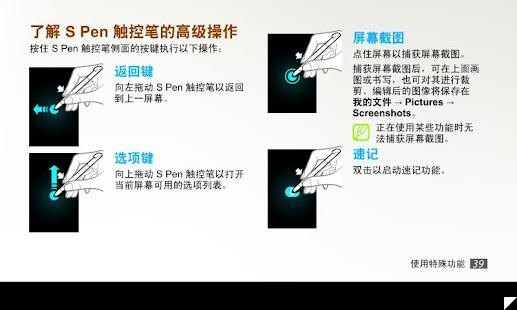三星Galaxy Note GT-I9220用户手册