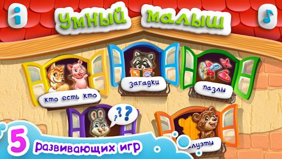 Игры на андроид для детей скачать бесплатно