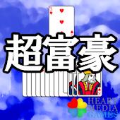 超富豪【定番トランプ大富豪】