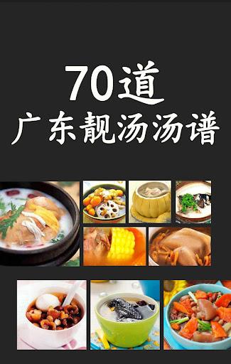 70道广东靓汤汤谱
