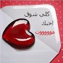 بطاقات حب للحبيب icon