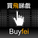 買飛睇戲 BuyFei (HK Film) icon