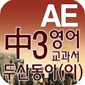 중3 교과서 영단어 두산동아(이) icon
