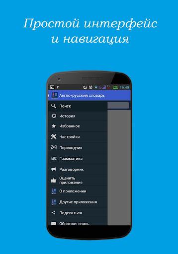 Англо-русский словарь Premium