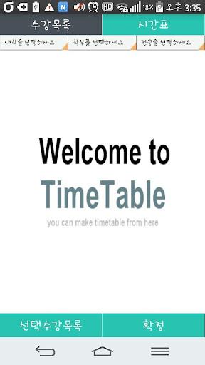 【免費生活App】weshow(시간표만들어줄까?)-APP點子
