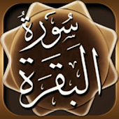 Sourate Al Baqarah MP3