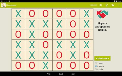 Морски шах - screenshot thumbnail