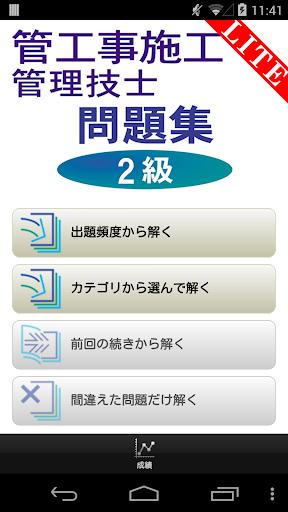 2級管工事試験問題Lite