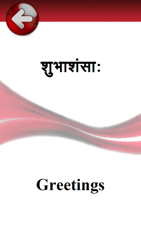 Learn Sanskrit- screenshot