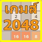 เกมส์ 2048 icon