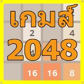 เกมส์ 2048