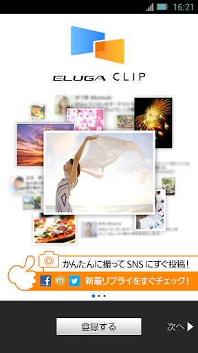 玩免費媒體與影片APP|下載ELUGA CLIP【P-02E】 app不用錢|硬是要APP