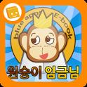 원숭이 임금님 icon