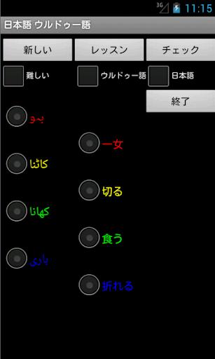 Japanese Urdu Tutor